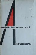 Антимиры - Вознесенский Андрей Андреевич