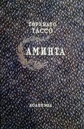 Аминта - Тассо Торквато