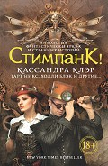 Стимпанк! (сборник) - Клэр Кассандра