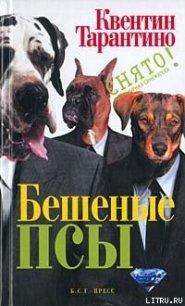Бешеные псы - Тарантино Квентин
