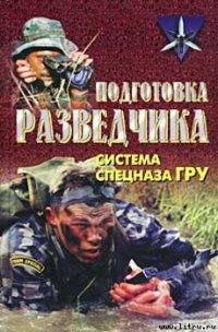 Подготовка разведчика: система спецназа ГРУ - Тарас Анатолий Ефимович