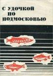 С удочкой по Подмосковью - Васильев Всеволод Михайлович