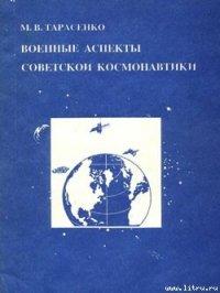 Военные аспекты советской космонавтики - Тарасенко Максим