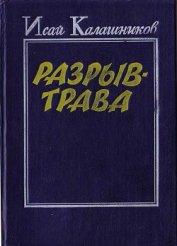 Разрыв-трава - Калашников Исай Калистратович