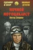 Ночной мотоциклист (сборник) - Смирнов Виктор Васильевич