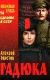 Гадюка (сборник) - Толстой Алексей Николаевич