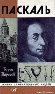 Паскаль - Тарасов Борис Николаевич