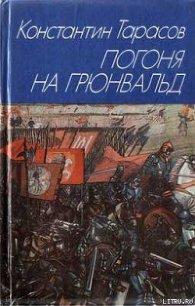 Погоня на Грюнвальд - Тарасов Константин Иванович