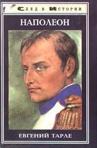 Наполеон - Тарле Евгений Викторович