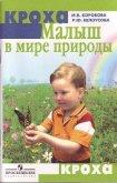 Малыш в мире природы - Коробова М. В.