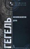 Феноменология духа (др. изд.) - Гегель Георг Вильгельм Фридрих