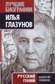 Илья Глазунов. Русский гений - Новиков Валентин Сергеевич