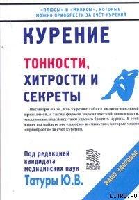 Курение: Тонкости, хитрости и секреты - Татура Юрий Васильевич