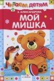 Мой мишка (сборник) - Александрова Зинаида Николаевна