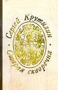 Старая скворечня (сборник) - Крутилин Сергей Андреевич