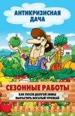 Сезонные работы. Как после долгой зимы вырастить богатый урожай - Кашин Сергей Павлович