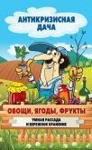 Овощи, ягоды, фрукты. Умная рассада и бережное хранение - Кашин Сергей Павлович