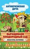Выращиваем плодородный сад. Любая почва, все регионы - Кашин Сергей Павлович