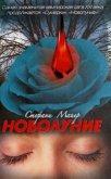 Новолуние - Майер Стефани Морган