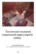 Тактическая медицина современной иррегулярной войны (СИ) - Евич Юрий Юрьевич