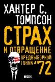 Страх и отвращение предвыборной гонки – 72 - Томпсон Хантер С.