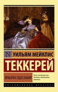 Ярмарка тщеславия - Теккерей Уильям Мейкпис
