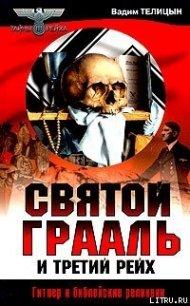 Святой Грааль и Третий рейх - Телицын Вадим Леонидович