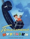 Приключения Мурзилки - Эрдман Николай Робертович