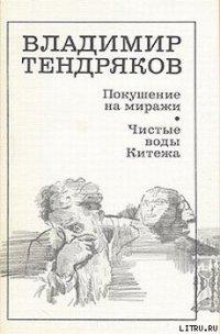 Покушение на миражи - Тендряков Владимир Федорович