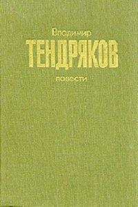 Повести - Тендряков Владимир Федорович