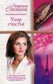 Узор счастья - Синицына Людмила