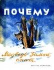 Почему медведь зимой спит - Коваленков А.