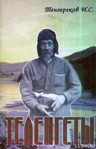 «ТЕЛЕНГЕТЫ» - Тенгереков Иннокентий Сергеевич