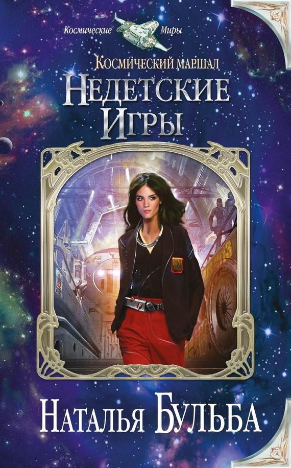 Недетские игры (СИ) - cover.jpg