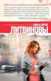 Бойтесь данайцев, дары приносящих - Литвиновы Анна и Сергей