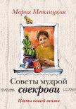 Цветы нашей жизни - Метлицкая Мария