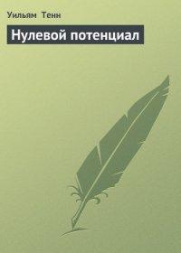 Нулевой потенциал (сб) ил. А.Скорохода - Тенн Уильям