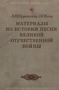 Материалы по истории песни Великой Отечественной войны - Крупянская В. Ю.