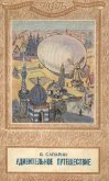 Удивительное путешествие(изд.1949) - Сапарин Виктор Степанович
