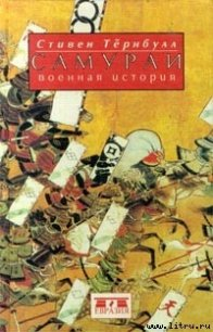 Самураи. Военная история - Тернбулл Стивен
