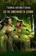 Дети змеиного дома - Нигматулина Галина