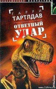 Ответный удар - Тертлдав Гарри Норман