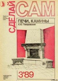 Печи, камины - Теверовский А. Ю.