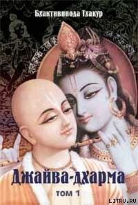 Джайва-дхарма (том 1) - Тхакур Шрила Саччидананда Бхактивинода