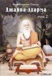 Джайва-дхарма (том 2) - Тхакур Шрила Саччидананда Бхактивинода