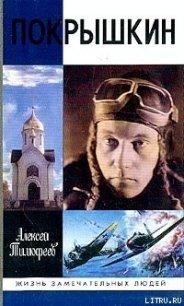 Покрышкин - Тимофеев Алексей Викторович