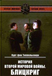 История Второй мировой войны. Блицкриг - Фон Типпельскирх Курт