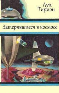 Затерявшиеся в космосе - Тирион Луи