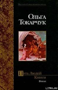 Путь Людей Книги - Токарчук Ольга