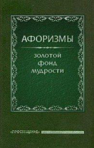 Афоризмы - Ермишин Олег